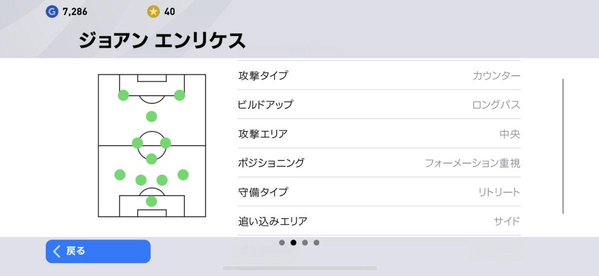 ゲームエイト ウイイレアプリ