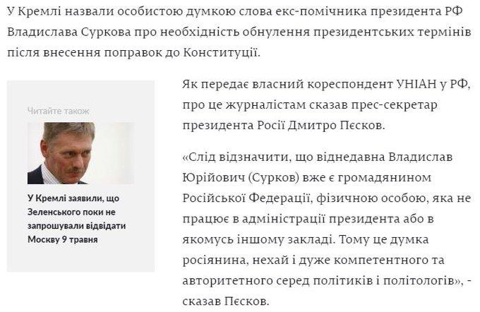 Кремль не ведет политику принуждения Украины к братским отношениям, - Песков - Цензор.НЕТ 5341