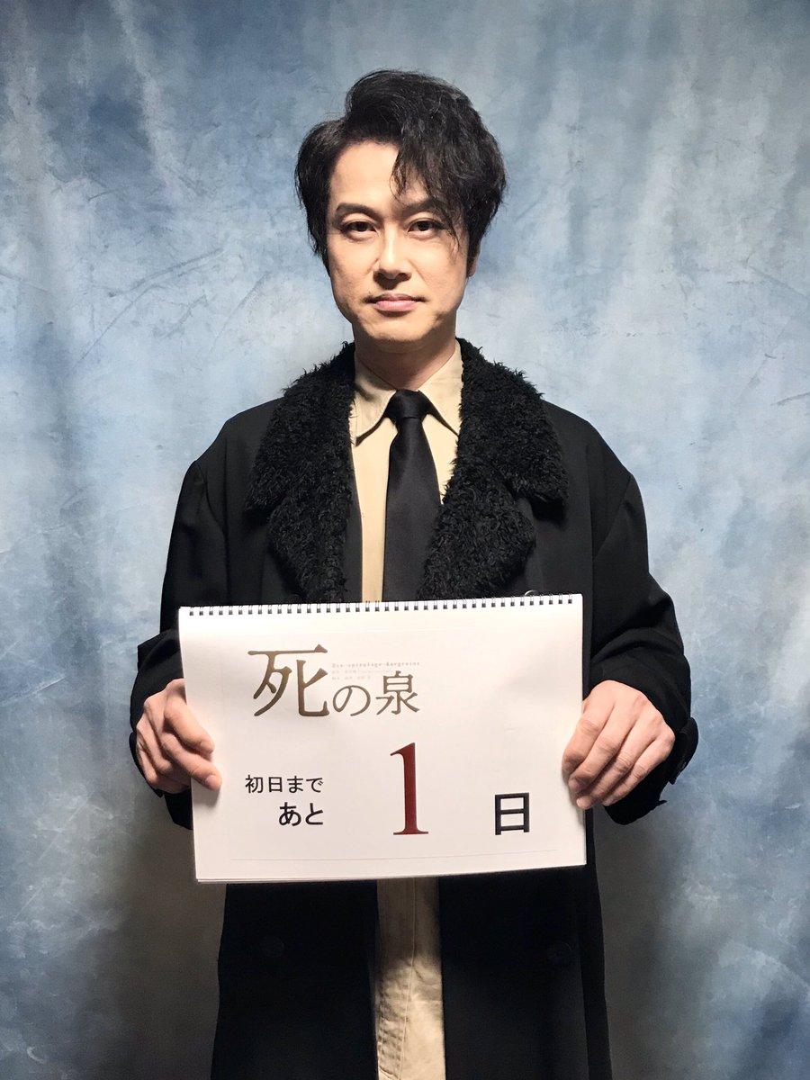 """Studio Life×東映ビデオ در توییتر """"舞台「#死の泉」初日まであと1日 ..."""