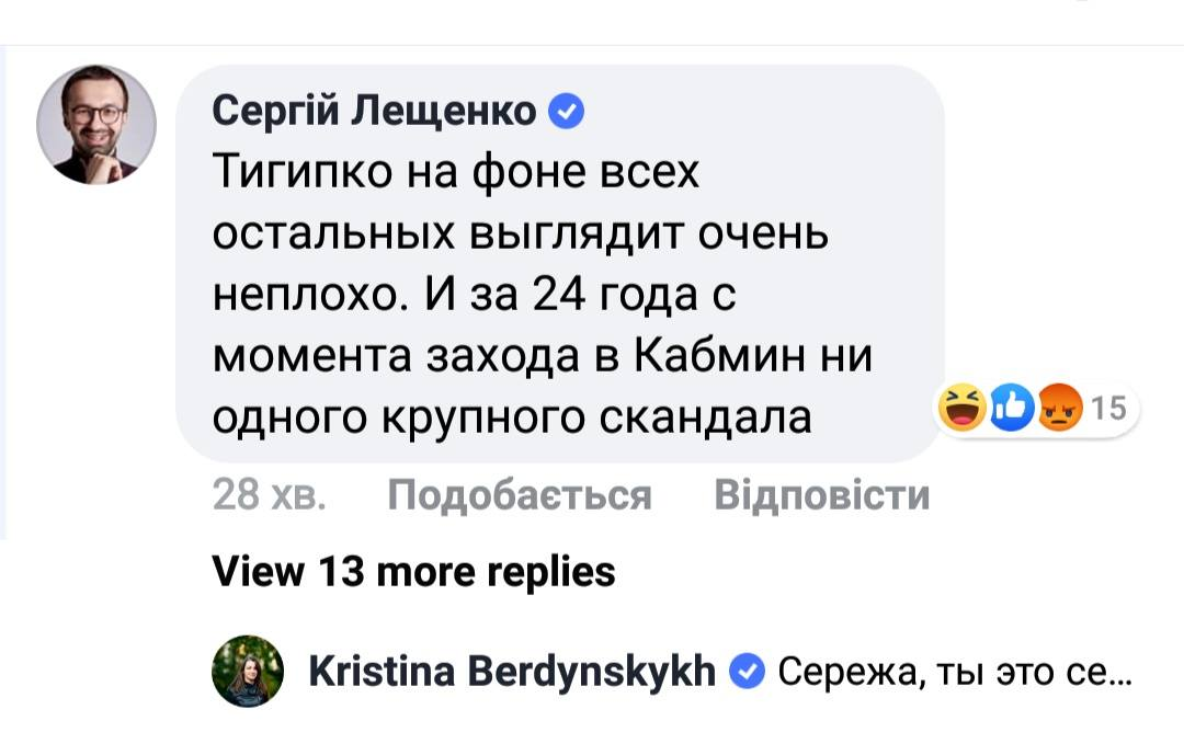 Я справді зустрічався з Тігіпком, - Зеленський - Цензор.НЕТ 2862
