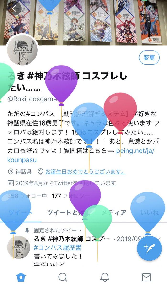 わぁ〜!! 風船出た笑笑 今日が誕生日です!!!!!! 17歳になりました!!!! 1年頑張ります!!!!!!!!!!!!!!!!!!!!!!!!!!!! https://t.co/jQ7RsJRGv8