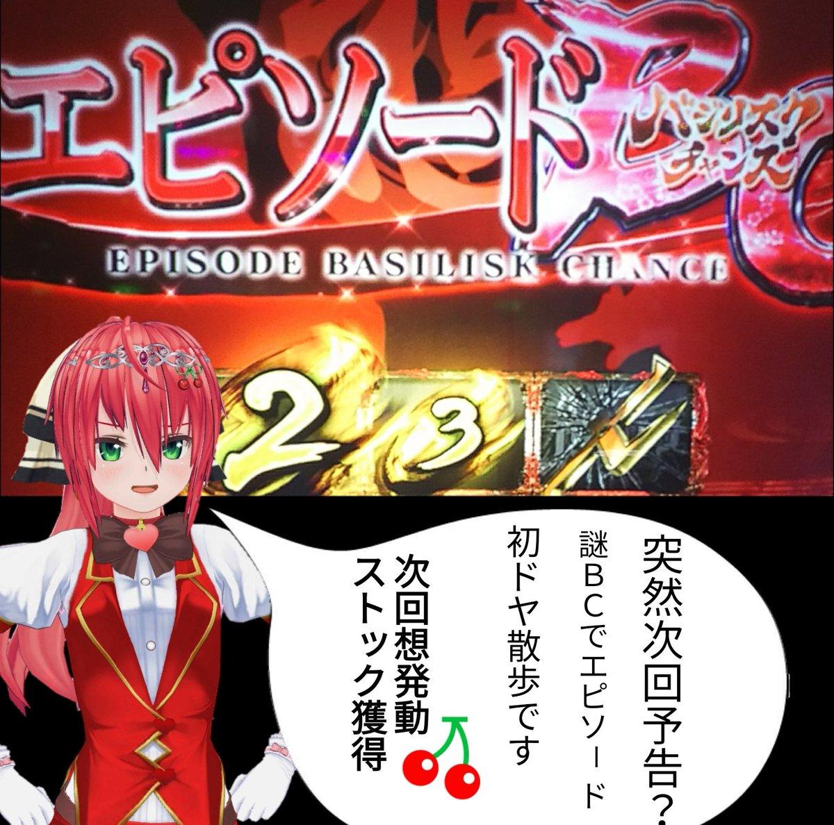 バジリスク 絆 2 エピソード bc