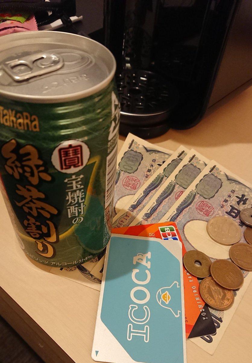 一先ずホテルに戻り冷静を取り戻す為に飲酒します。少しばかりの現金とクレジットカードがあるので何とでもなる!はず!!!!残金4645円