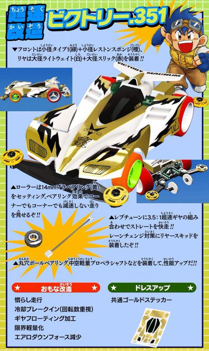 ミニ 四 駆 超速 グランプリ 最強 セッティング
