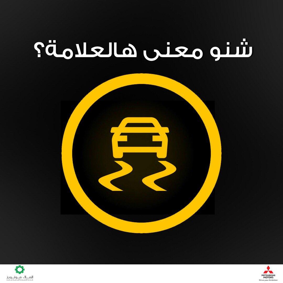شنو معنى عالعلامة؟  ?What does this sign mean  #MitsubishiMotors #DriveYourAmbition #Kuwait #q8 #cars #bestcars #japanese  #الكويت #كويت #ميتسوبيشي #ياباني #بالتأكيد  #certainly