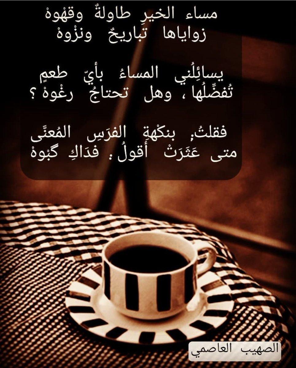 مسجات مساء القهوة وكلام