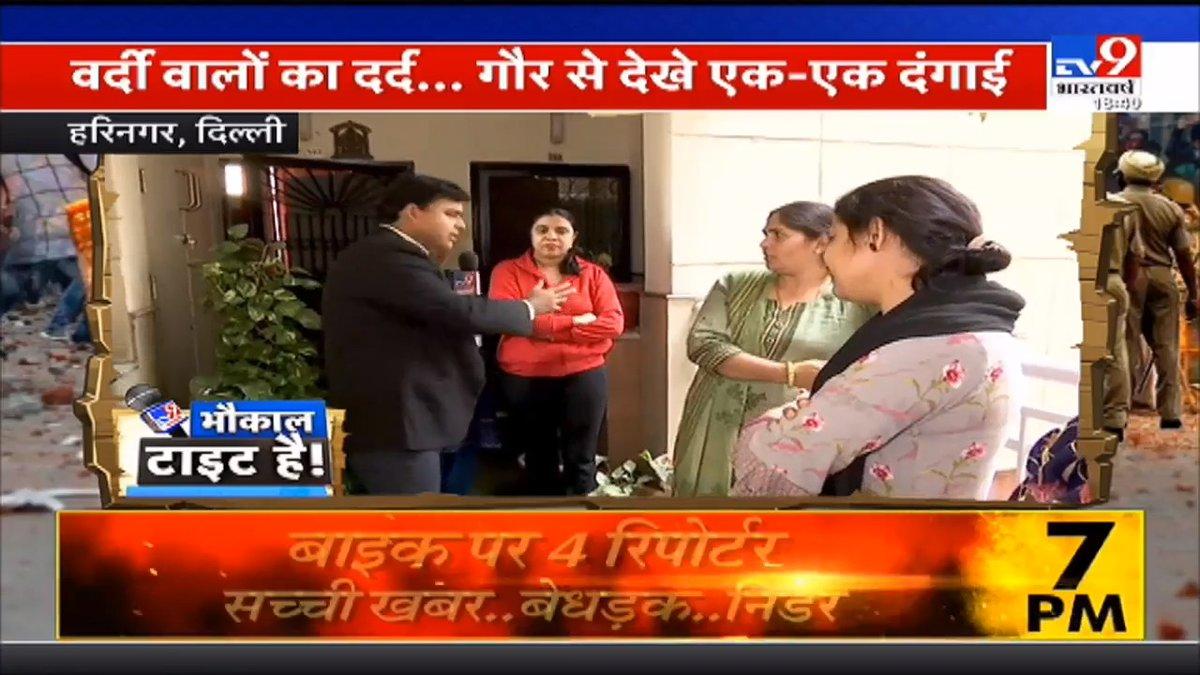 हिंसा की तस्वीरें आपने देखी मगर अब देखिए दिल्ली पुलिस के परिवार वालों की राय. @upadhyayabhii