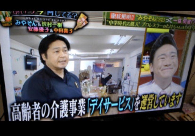 今日発表された、れいわ新選組の第一次公認候補予定の竹村かつしさんって、みやぞんの恩人らしい😳