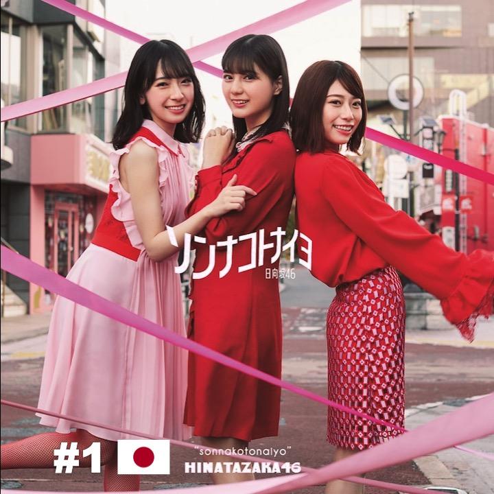 #Hinatasaka46's brand new #Sonnakotonaiyo tops the Oricon Singles chart in Japan and #SixTONES vs #Snowman's #ImitationRain/#DD dips 1-2 after 3 weeks at #1! 👏🥇🇯🇵💃💃💃💃💃💃💃💃💃💃💃💃💃💃💃💃💃💃🌟