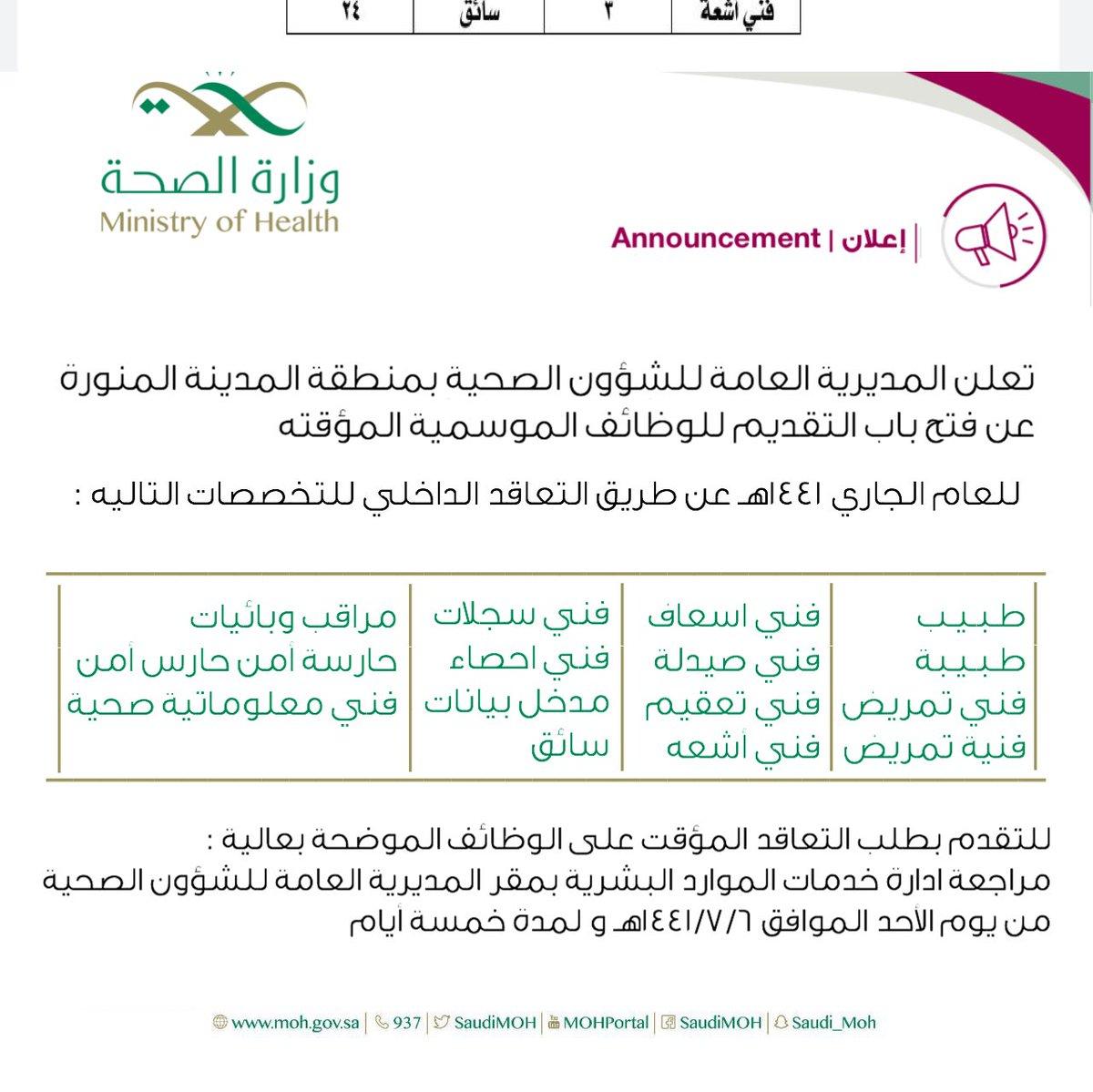 وظائف وزارة الصحة بالمدينة المنورة عن طريق التعاقد الداخلي