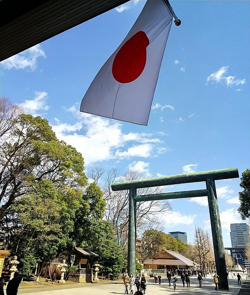 靖国の日本国旗。 #日本 #国旗 #日本国旗 #国旗のある風景 #靖国神社 #東京 #観光 #japan #JapanFlag #yasukuni #torii
