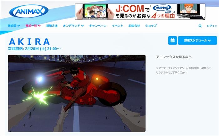 """アニマックスさん……!アニマックスが""""東京オリンピック開催迄あと147日""""の日に「AKIRA」を放送  @itm_nlabから"""