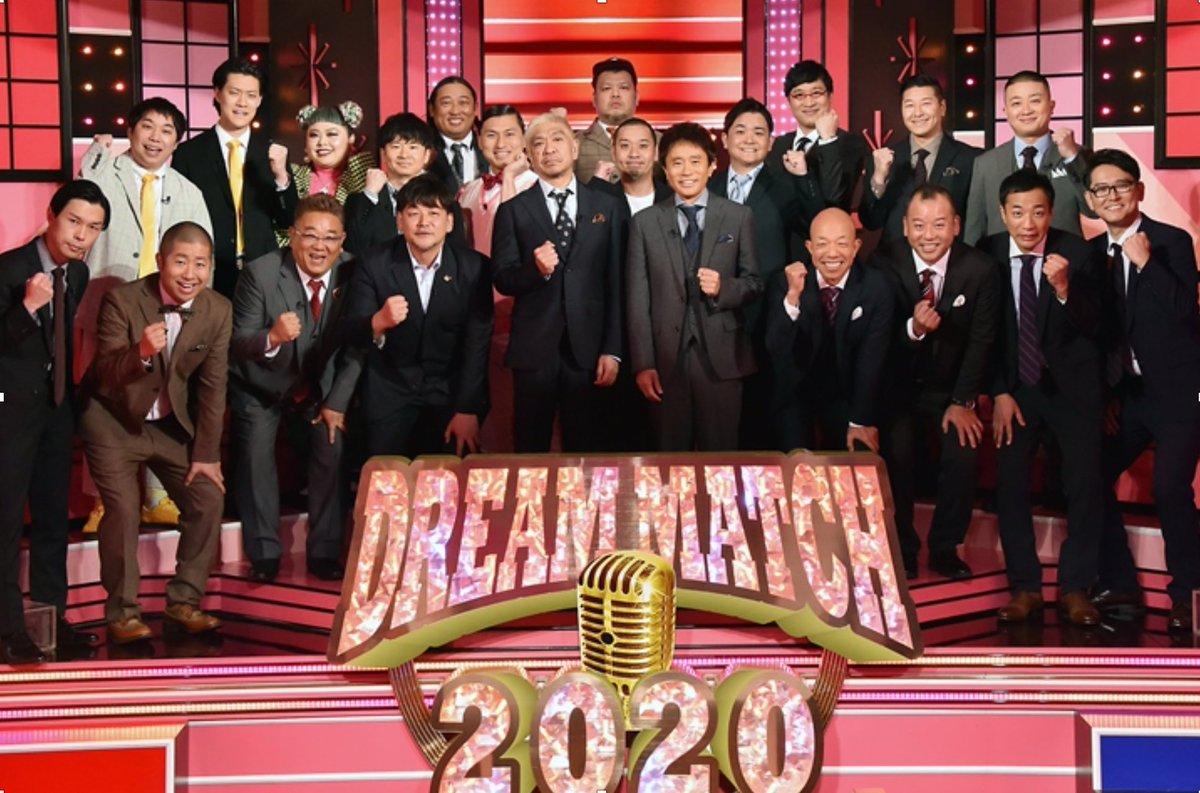 6年ぶりに復活!! ザ・ドリームマッチ2020!!豪華芸人が相方をシャッフルしネタを披露!!4月11日(土)よる7時から放送!!お楽しみに!!#tbs #ドリームマッチ