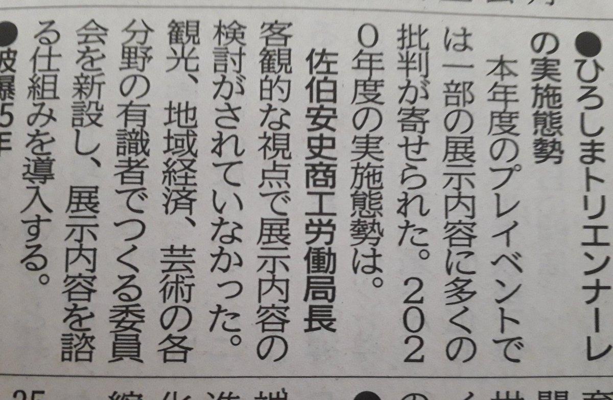 #ひろしまトリエンナーレ 、かなり前進しています。わずか10数行のベタ記事に、広島の矜持、日本の良心が凝縮されてます。さあ、気を引き締めていきましょう。#あいちトリエンナーレ #反日プロパガンダ #ひろしまトリエンナーレを考える会