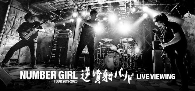 "NUMBER GIRL、Zeppで""無観客状態""のライブ配信 #numbergirl"