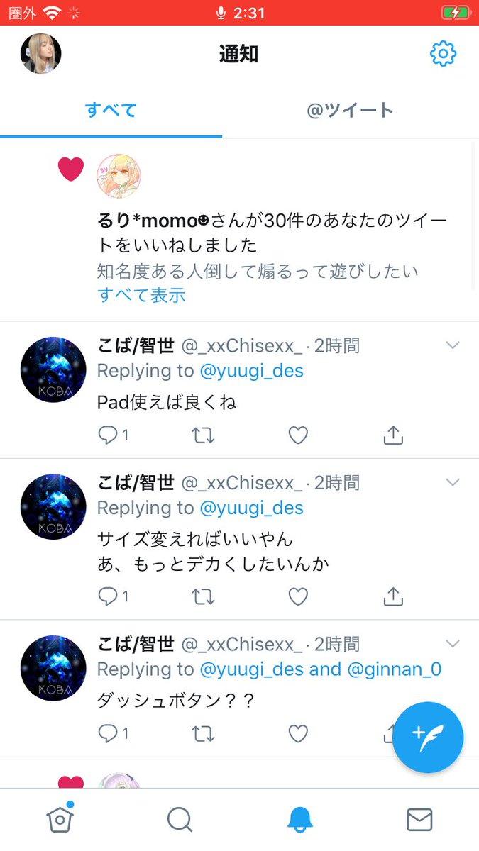test ツイッターメディア - 裏垢JC怒涛のいいねラッシュで草 https://t.co/GTFieDdNZh
