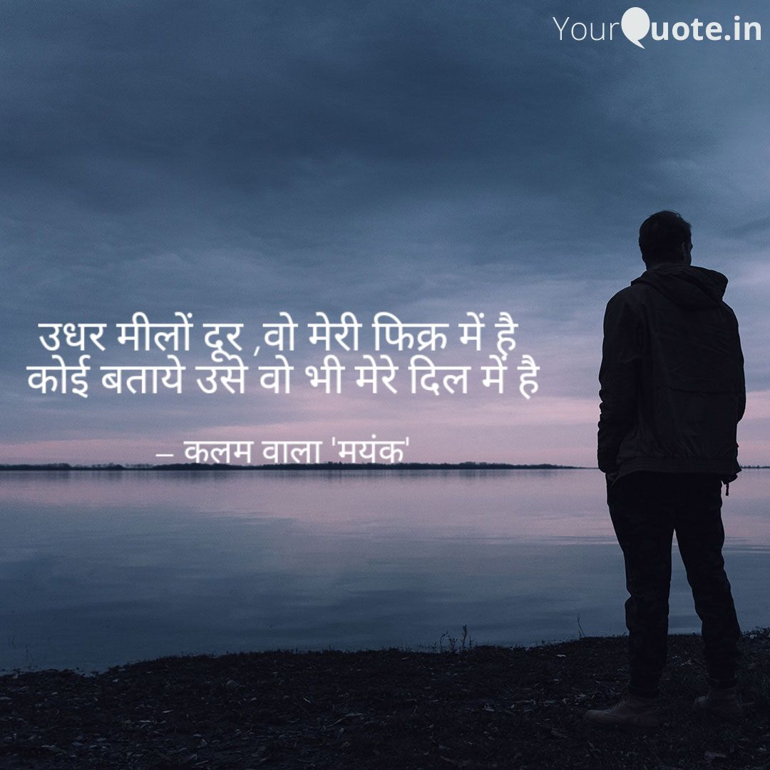 वो अब भी है   #yourquote #yourquotebaba #yourquotes #yourquotedidi #myquote #love #lovequotes #yourquotediary    Read my thoughts on @YourQuoteApp at https://www.yourquote.in/mayank-singh-rajpoot-bljds/quotes/udhr-miilon-duur-vo-merii-phikr-men-hai-koii-btaaye-use-vo-3rjrz…pic.twitter.com/HqeDJgXxv6