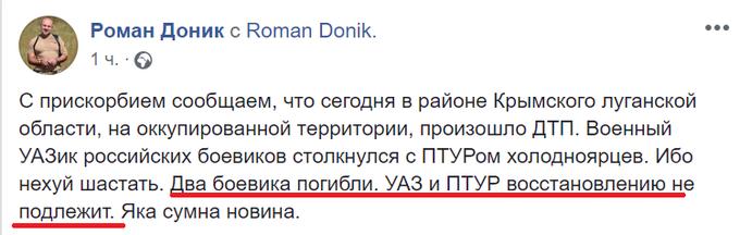 Бой под Золотым-1 не поставил под угрозу разведение сил в следующих точках на Донбассе, - Загороднюк - Цензор.НЕТ 1932