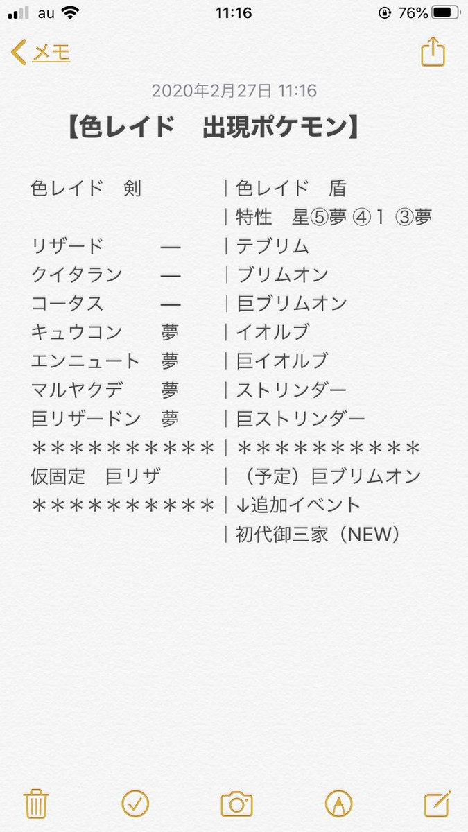 剣 レイド ポケモン 盾 イベント