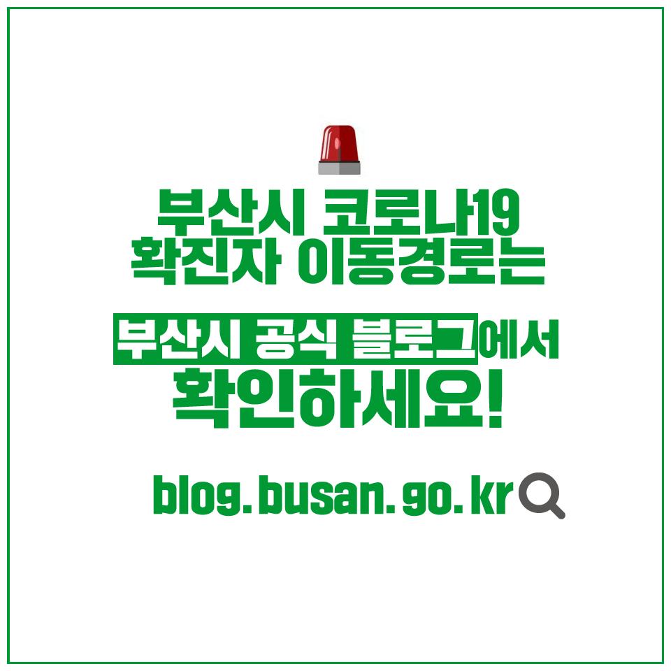 🚨알립니다 : 부산시 코로나19 확진자 동선 공개(2.27. 8:35  관련 이미지 입니다.