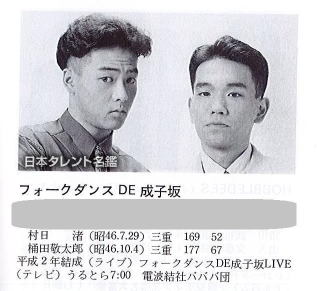 敬太郎 フォーク ダンス de 桶田 成子 坂
