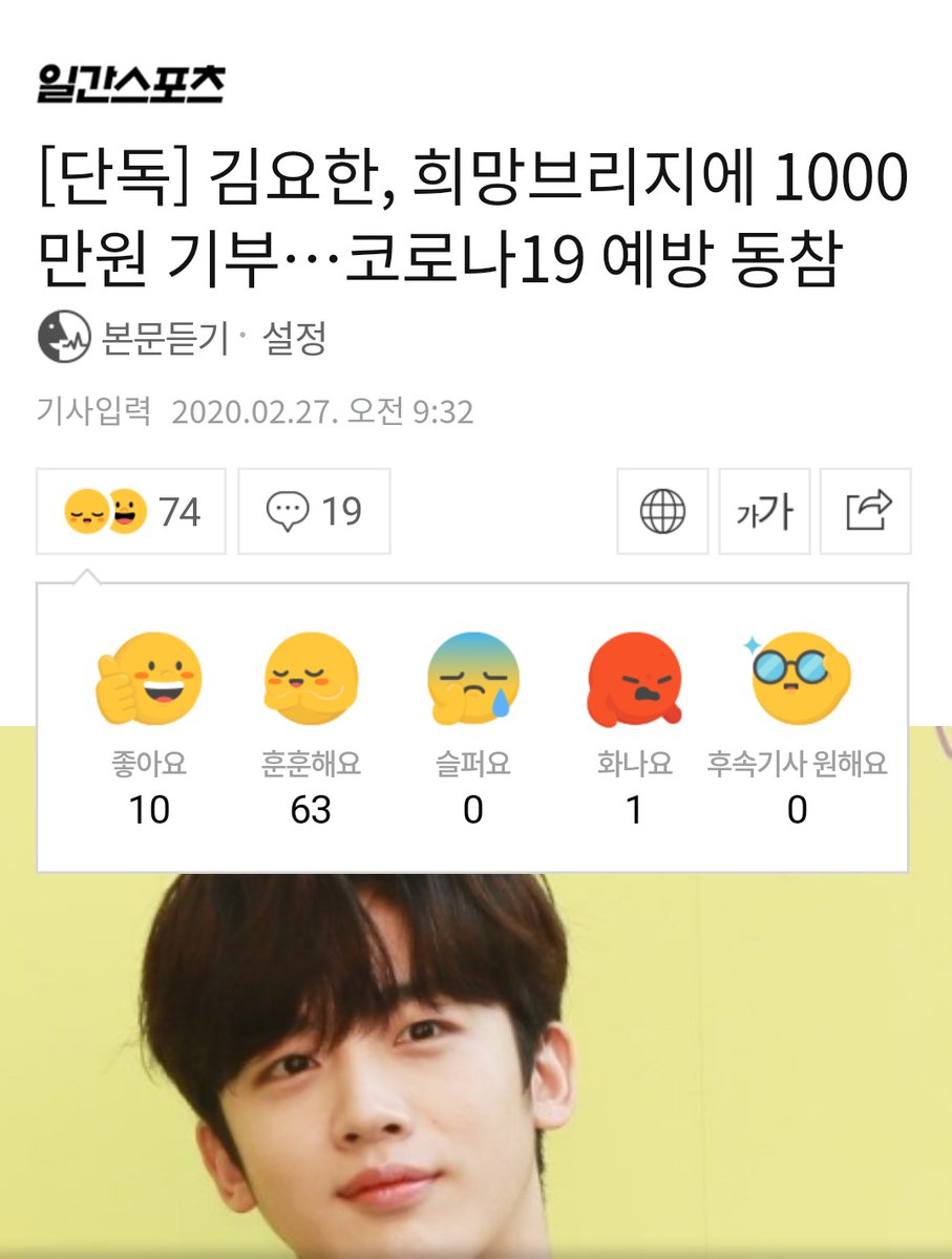 """""""Kim Yohan Donated 10 Million Won for Corona Prevention""""  Please log in to NAVER and give good reaction + heartwarming comments to this article     https:// n.news.naver.com/entertain/arti cle/241/0003006988  … <br>http://pic.twitter.com/cFNjQ6R1XR"""