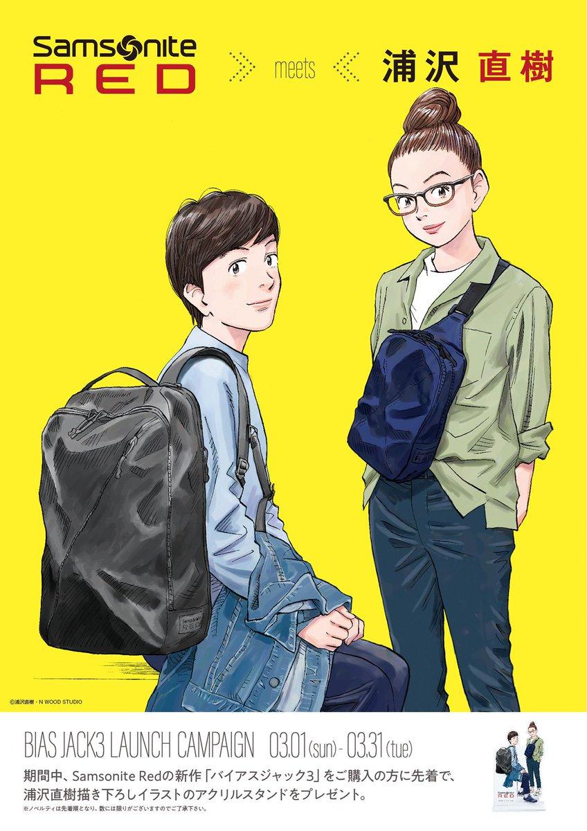 イラストいいな!浦沢直樹先生の描き下ろし! サムソナイト・レッドのイメージビジュアル公開 #PR