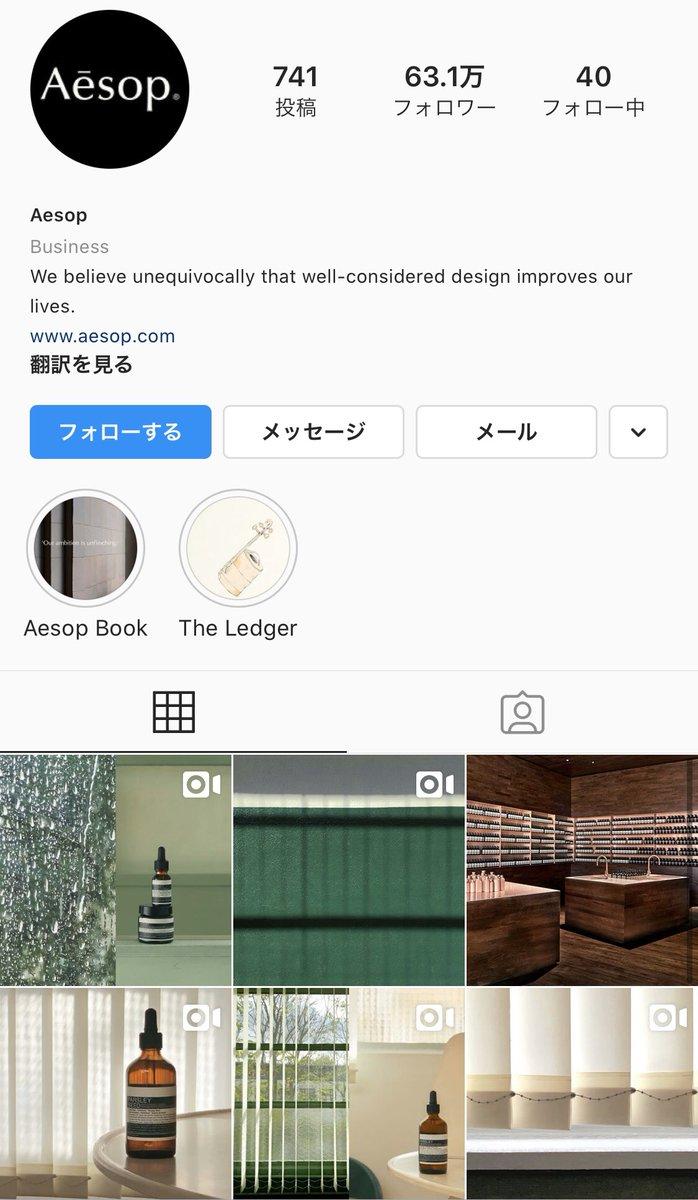 メルボルン発祥で日本でも有名なAesop。こちらもオーストラリアで買った方が安い❣️日本だと1万円くらいするけど私は7500円で購入❣️ これはボディーバーム❣️ #ワーホリ #オーストラリア