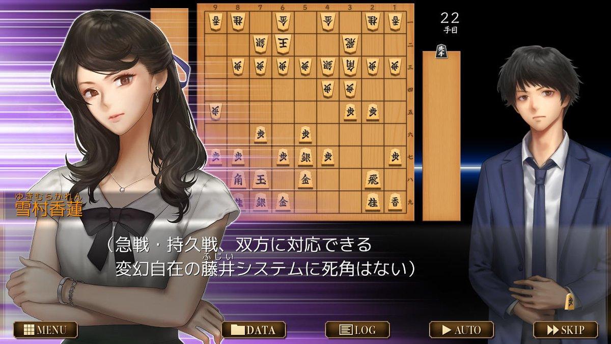 宮下英尚/将棋ADV「千里の棋譜」PS4/Switch/PC スマホ版公開さんの投稿画像