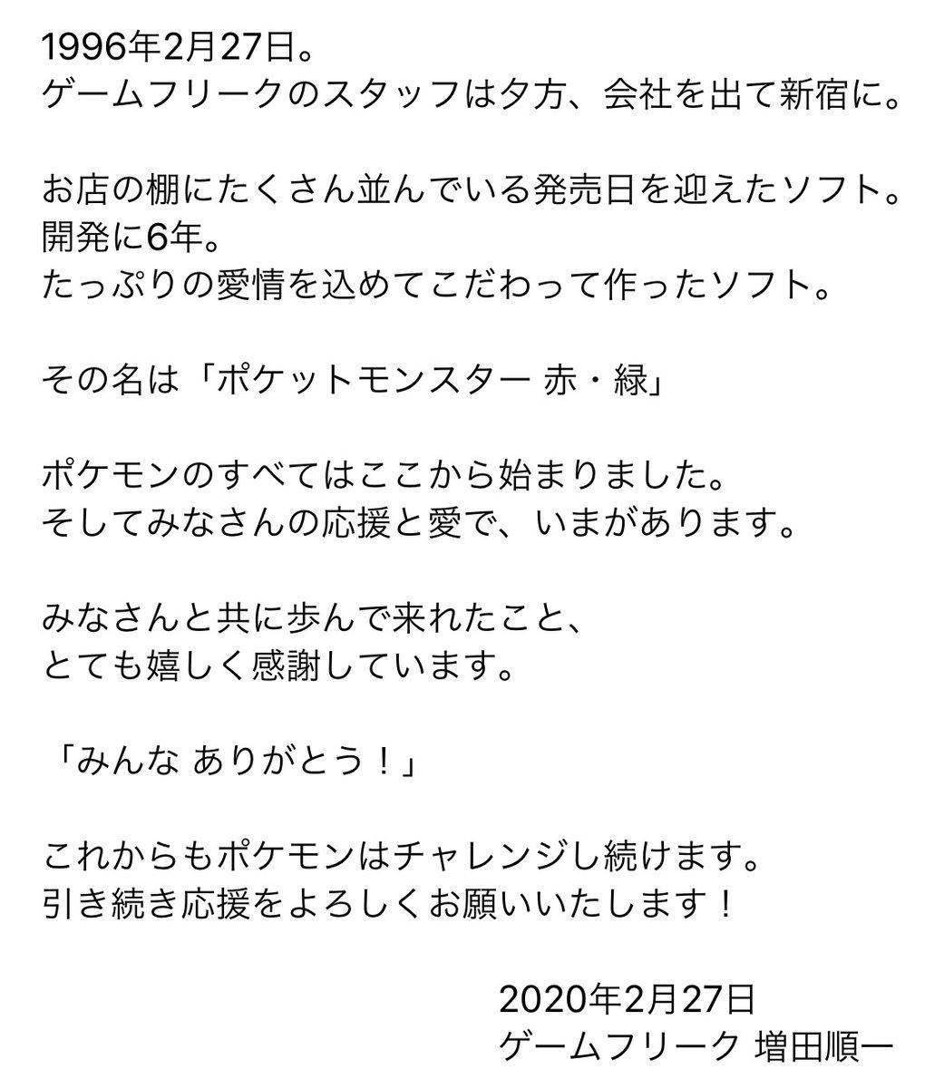 @Junichi_Masuda's photo on #PokemonDay2020