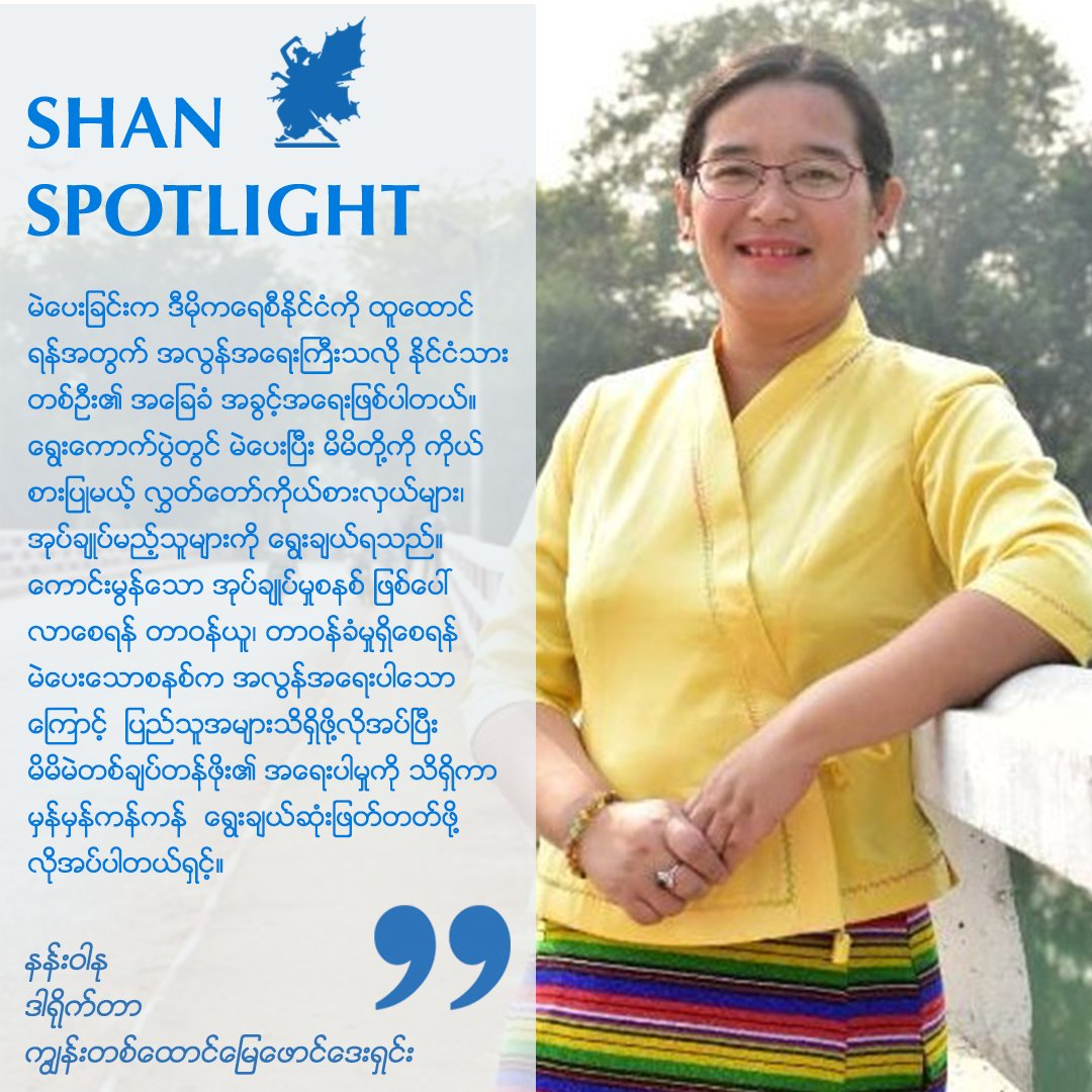 Our first #Shanspotlight speak with #Director of @Kyun Ta Htaung Myae Foundation on the important of voter education and meaningful of people vote. Read the full interview here: https://bit.ly/2T3ecuU #ShanVoices #WomensVoices #Burmapic.twitter.com/CN3GwcshQD