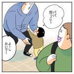 戸愚呂スタイルが多い?世のお父さんの子ども抱っこ方法が話題!