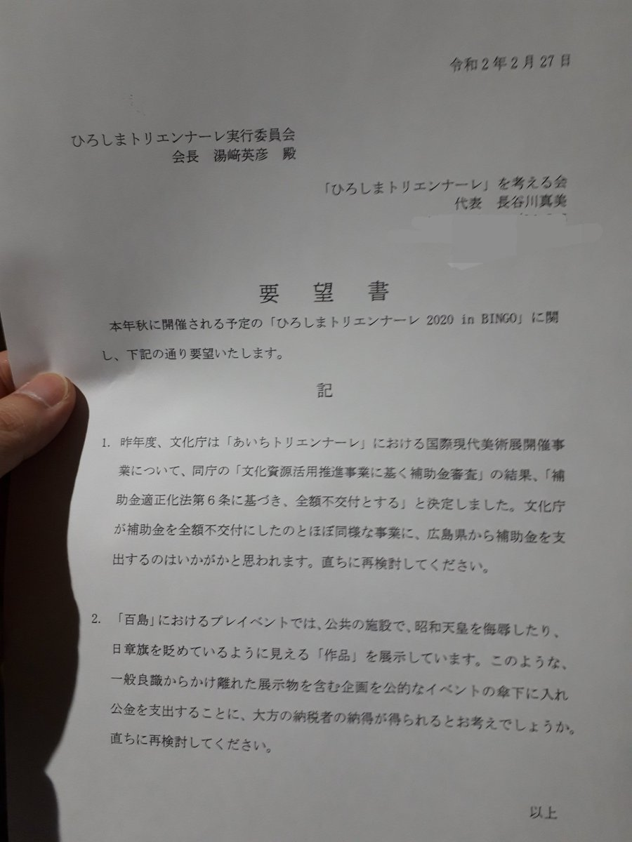 「#ひろしまトリエンナーレを考える会」が提出した要望書です。想像以上にメディアが入っていました。同会の皆様、日本を思う皆様の思いが伝播しております。ご協力お願いいたします。#ひろしまトリエンナーレ #反日プロパガンダ #あいちトリエンナーレ