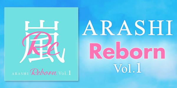 嵐、リプロダクトした3曲を収録した「Reborn Vol.1」の配信がスタート!【収録曲】A-RA-SHI : Reborna Day in Our Life : RebornOne Love : Reborn🔽試聴・ダウンロード#嵐 #相葉雅紀 #松本潤 #二宮和也 #大野智 #櫻井翔