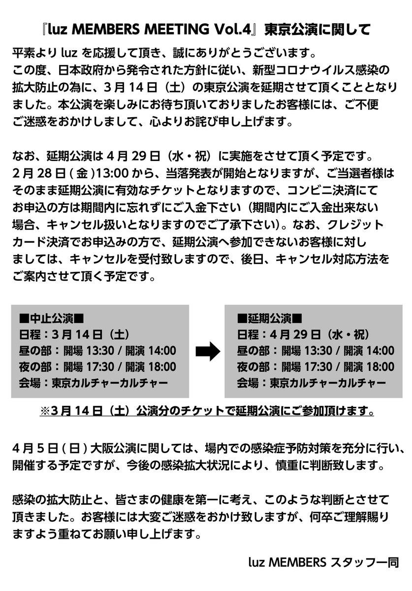 【luz MEMBERS MEETING Vol.4 東京公演に関して】政府より発令された方針に従い、新型コロナウイルス感染の拡大防止の為、3月14日(土)東京公演を4月29日(水・祝)に延期させて頂くこととなりました。大変ご迷惑をおかけ致しますが、何卒ご理解賜ります様、宜しくお願い申し上げます。