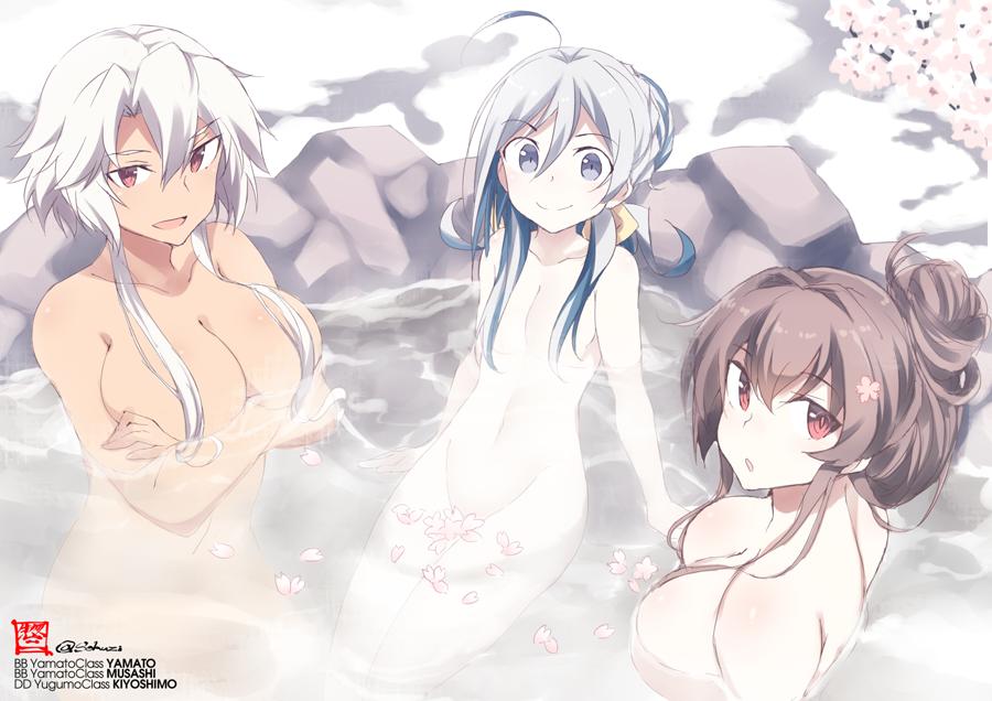 大和武蔵と温泉清霜
