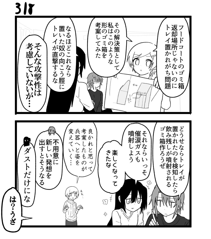 創作2コマ漫画 その318