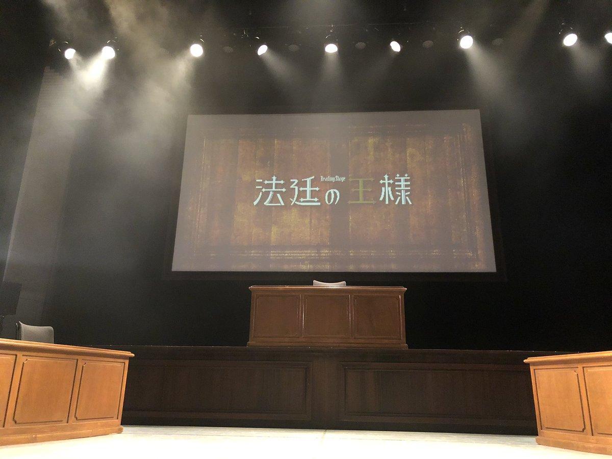 リーディングステージ法廷の王様中止。本当に残念です。きっと東京に来られていた方も公演を楽しみに1日頑張ってた方も沢山いたと思います。本当に素敵な作品に仕上がっていました。演出西田さん、役者陣と創り上げたこの作品またいつか、上演できる日を願って。