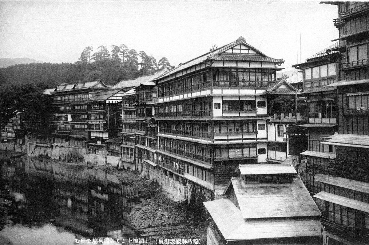 昔の飯坂温泉です。川沿いに5階建ての木造旅館が並ぶ光景が現在まで残っていたら、世界遺産モノだったでしょう( ・∋・)