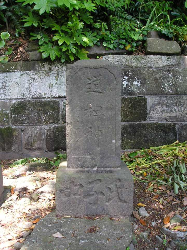 In Japanese Shinto lore, Chimata-no-kami are known as 'road spirits.' Linked to the idea of taboo or sacred space, they're said to block entry to harmful ghosts & evil spirits. Stone markers similar to Greek herms are used to ensure safe passage for travellers. #FolkloreThursday<br>http://pic.twitter.com/FJuvUPRlyk