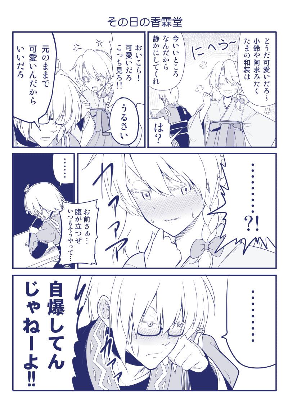 魔理霖、霊霖、香霖堂漫画2(再掲
