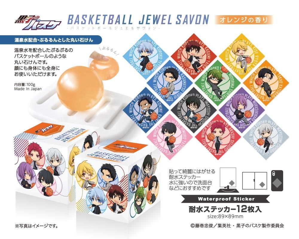 【マルイ】明日2/28(金)から開始の【黒子のバスケ オンリーショップ After School Game! in 渋谷マルイの追加新商品情報です!詳細・2/28(金)、2/29(土)、3/1(日)入場についてはこちらをご確認ください。 #kurobas