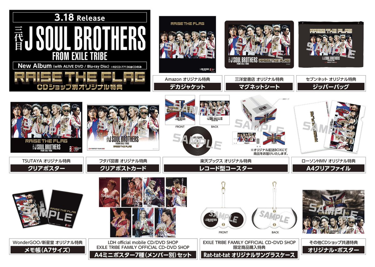 三代目J SOUL BROTHERSNew Album『RAISE THE FLAG』全国CD SHOP特典情報まとめ👇🚩