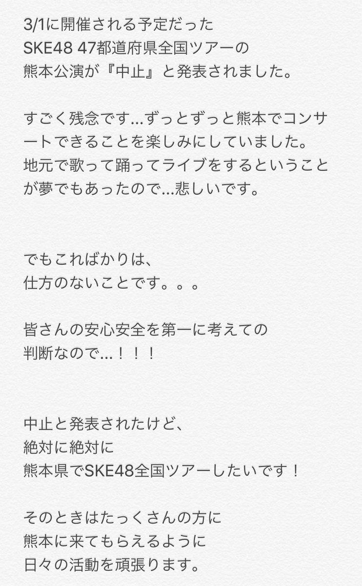 SKE48 47都道府県全国ツアーの熊本公演の中止が発表されました..。残念な気持ちはありますが、今は応援してくださっているみなさん一人一人の健康が第一です。安心安全に過ごしていきましょう >_<