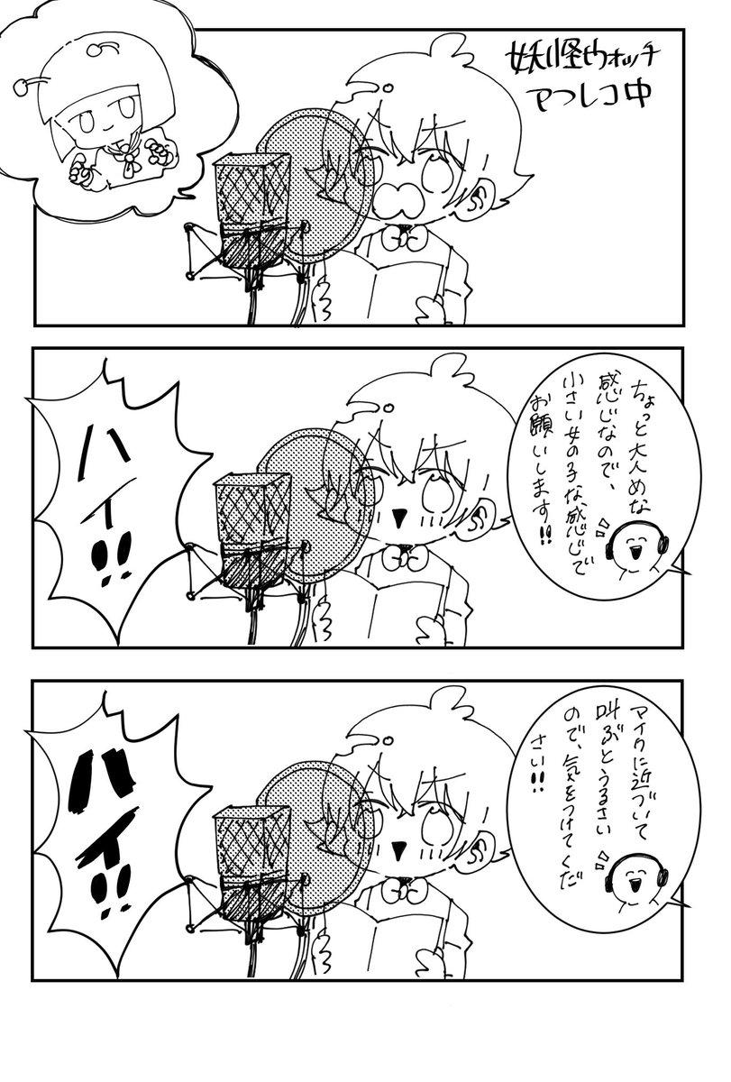 妖怪ウォッチ来星ナユちゃんのアフレコ楽しかったですよう(੭ ˃̣̣̥ ω˂̣̣̥)੭ु⁾⁾!!!!!!!!!!!!!、、!!#妖怪ウォッチ #妖怪学園Y