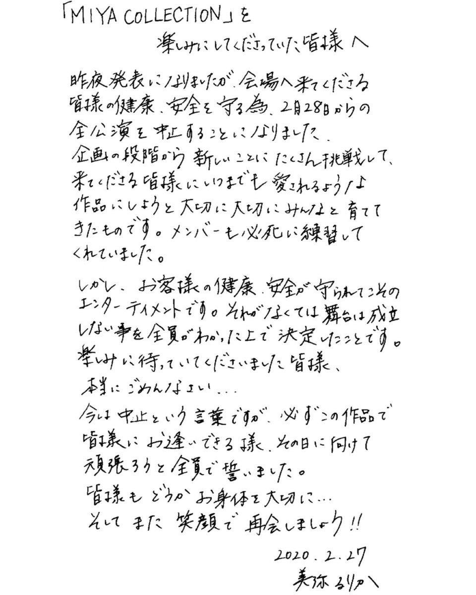 The wonder 『MIYA COLLECTION』を楽しみに待っててくださった皆様へ#MIYACOLLECTION#ミヤコレ#美弥るりか