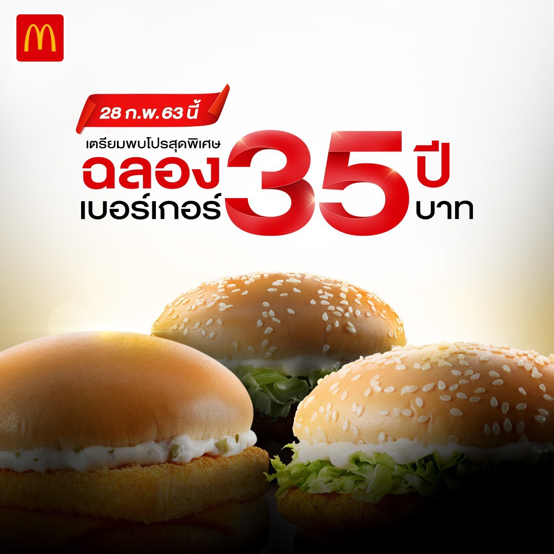 McDonald's is celebrating 35 years in Thailand tomorrow with three burgers at a special price of 35 baht each.  (Limited to 3 burgers per person) https://t.co/sCuuC8Tohs