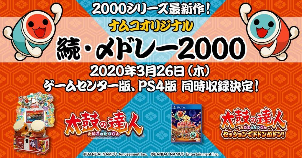 【お知らせ(ゲームセンター&家庭用)】2000シリーズ最新作「続・〆ドレー2000」が、ゲームセンター版&PS4版で3月26日(木)より同時配信決定!ゲームセンターでもお家でも叩けちゃう!ぜひお楽しみに☆ #taiko765