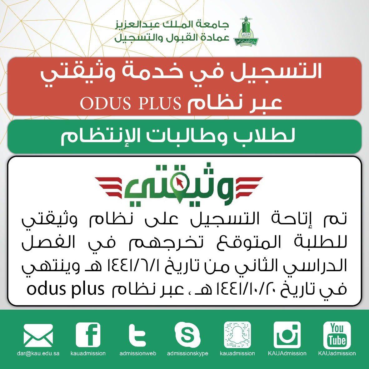 اوديس بلس جامعة الملك عبد العزيز