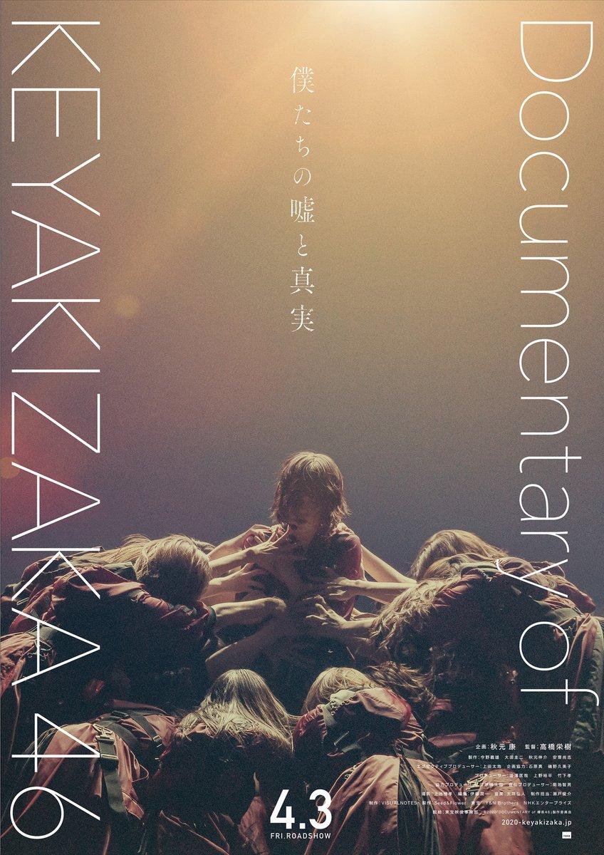 "test ツイッターメディア - #欅坂46、初の記録映画の公開が決定❗ ""激動""に揺れるメンバーたち映す作品に  【🎥予告編解禁💥】『#僕たちの嘘と真実 Documentary of 欅坂46』4月3日公開 ▶https://t.co/YGxkn49nYR  #ドキュメンタリー @eikitakahashi https://t.co/xVboyR3UGX"